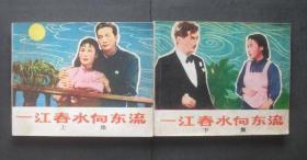 中电版电影连环画《一江春水向东流》