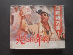 上海版文革经典电影连环画《火红的年代》