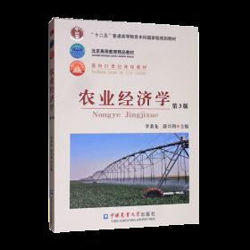 农业经济学 第3版 第三版 李秉龙 薛兴利 中国农业大学出版社 十二五普通高等教育本科规划教材