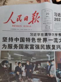 人民日报2021年4月20日(1—16版)