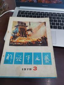 解放军文艺1979.3