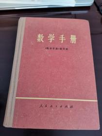 数学手册 000