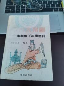 东方大预言——中华两千年预言诗