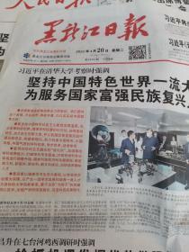 黑龙江日报2021年4月20日(1—8版)
