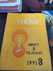 甜菜糖业1991.3