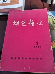 甜菜糖业1975.3