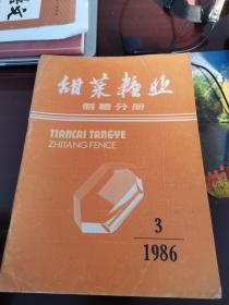甜菜糖业1986.3