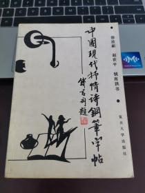 中国现代抒情诗钢笔字帖