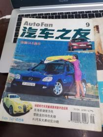 汽车之友1996.9