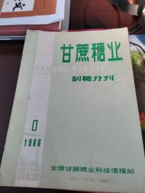 甘蔗糖业1986.1