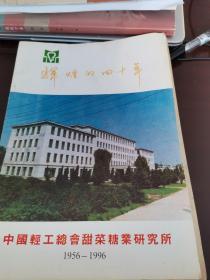 辉煌的四十年(1956—1996)