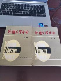 外国文学手册 上下册 000