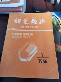 甜菜糖业1986.1