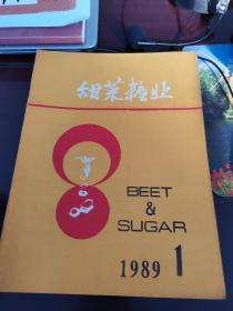 甜菜糖业1989.1