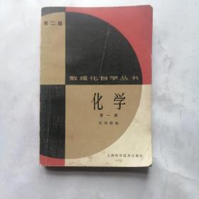 数理化自学丛书 第二版 化学 第一册
