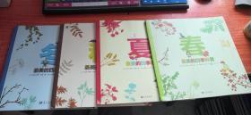 最美的四季科普 春 夏 秋 冬(四册合售)