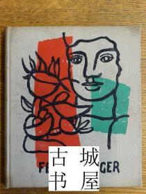 稀缺, 《  法国艺术家费尔南德·莱热的艺术作品  》大量图录, 约1955年出版