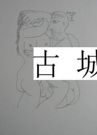 稀缺,《毕加索的版画:幸福的味道 》三维丝网印刷,32cm x 24cm.  约1970年出版,