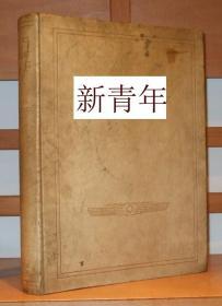 稀缺版  《Herbert Schmalz 的艺术 》大量图录。约1911年出版。