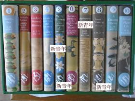稀缺版  《 新博物学--自然学 10卷全 》大量图录。约2008年出版