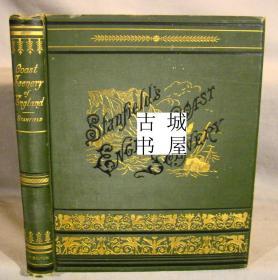 稀缺,摄影集《风景如画的英吉利海峡和法国海岸 》大量版画插图, 1879年出版
