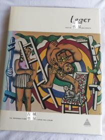 稀缺, 《  伟大艺术家费尔南德·莱热的艺术作品  》大量图录, 约1976年出版