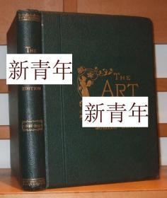 稀缺版  《艺术杂志 [银禧版]期刊。 艺术五十年 1849-1899 》大量图录。约1900年出版。