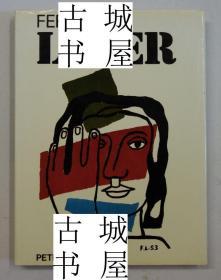 稀缺, 《  法国艺术家费尔南德·莱热的艺术作品  》大量图录, 约1983年出版