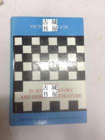 稀缺, 《 国际象棋--犹太历史和希伯来文学 》 约1995年出版