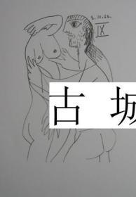 稀缺 《毕加索的版画:幸福的味道 》三维丝网印刷,32cm x 24cm.  约1970年出版,