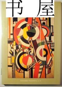 稀缺, 《  法国艺术家费尔南德·莱热的艺术作品  》大量图录, 约1995年出版