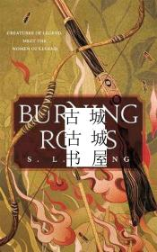 稀少,极其珍贵 《 燃烧的玫瑰 》倪传婧经典版画插图, 约2021年出版,