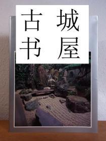 稀缺,英文与日文 《 禅寺园的世界  》大量彩色与黑白插图,约1991年出版
