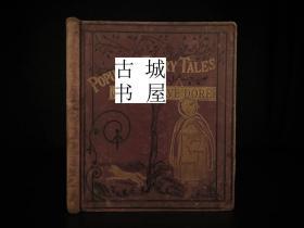 稀缺, 珍品《 流行的童话故事--灰姑娘、小红帽和青蛙王子等  》古斯塔夫·多雷的版画插图,约1874年出版