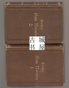 稀缺, 《托尔斯泰的安娜·卡列尼娜》 约1890年出版