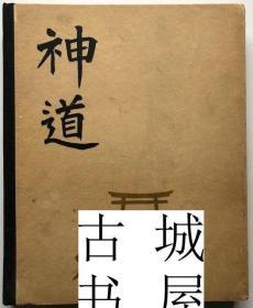 稀缺, 《神道--16 至 17 世纪日本耶稣会传教士 》 约1923年出版
