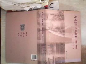 广东财经大学校史(1983-2013 )。,