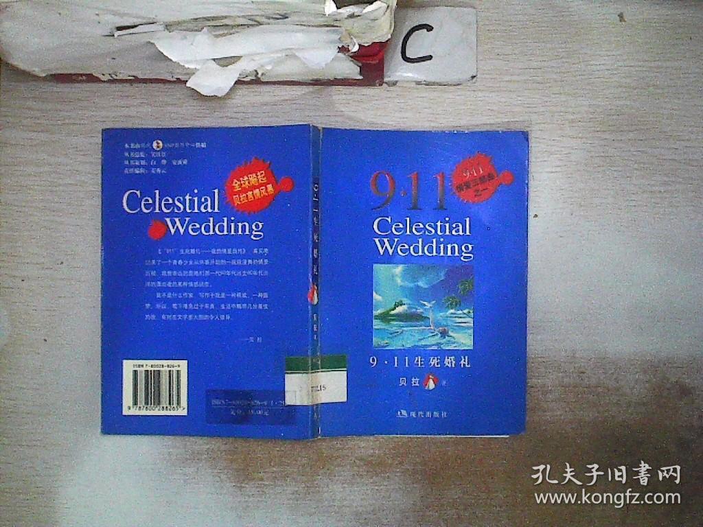 9·11生死婚礼,。