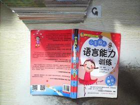 少兒語言藝術系列教材:小主持人語言能力訓練(高級 全彩修訂版)