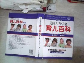 美国儿科学会育儿百科(第6版)全新修订(书脊破损)