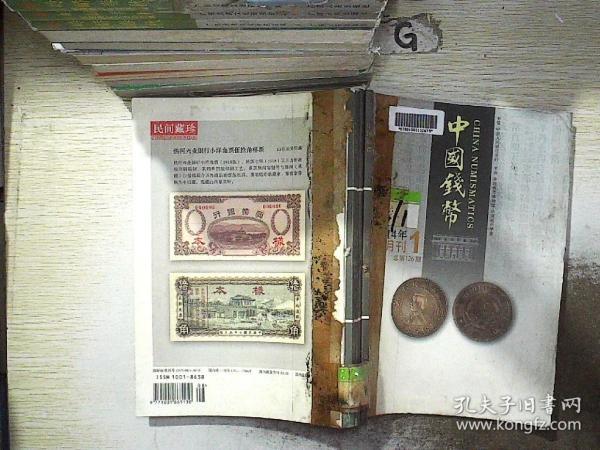 中国钱币 【2014年双月刊1-4期共4本合售