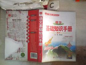 基础知识手册 高中语文 第二十四次修订(书底封破损)