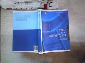 物理学 第六版 习题分析与解答