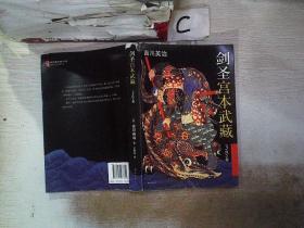 劍圣宮本武藏.: 3風之卷(書脊破損)