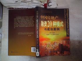 中国房地产融资20种模式与成功案例