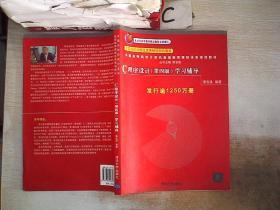 C程序设计(第4版)学习辅导】