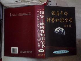 领导干部科普知识全书(上下卷)