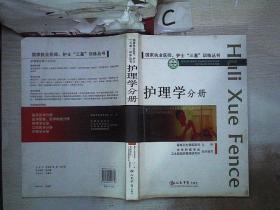 """国家执业医师、护士""""三基""""训练丛书:护理学分册"""
