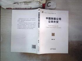 中国跨国公司公共外交、。。