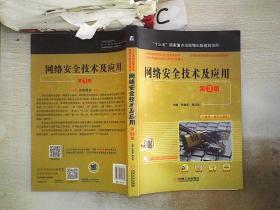 网络安全技术及应用(第3版);。